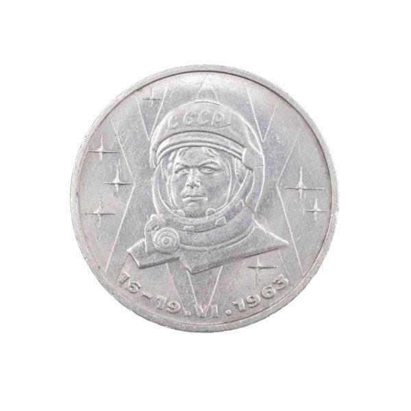 СССР 1 рубль 1983 год 20 лет со дня полёта первой женщины-космонавта В. Терешковой в космос