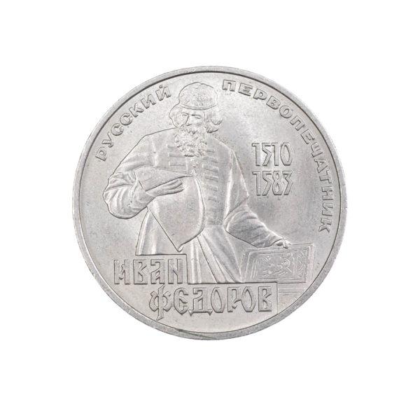 СССР 1 рубль 1983 год 400 лет со дня смерти Ивана Федорова