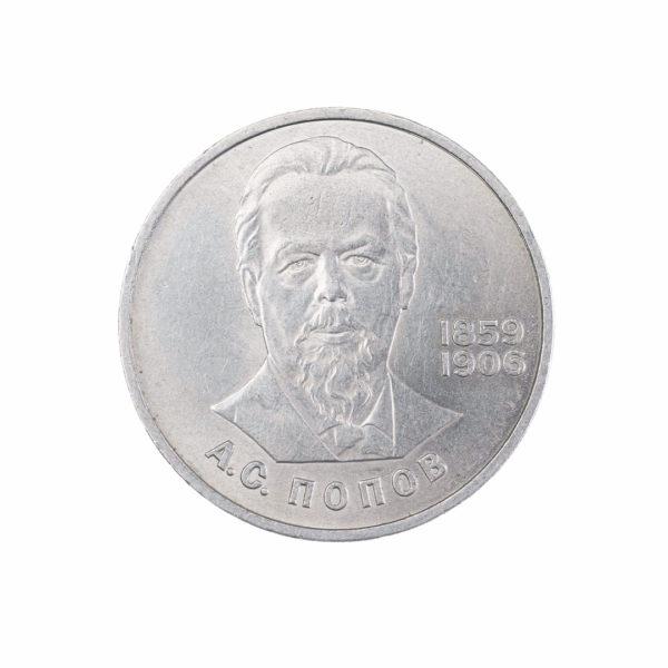 СССР 1 рубль 1984 год 125 лет со дня рождения Александра Степановича Попова