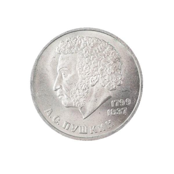 СССР 1 рубль 1984 год 185 лет со дня рождения Александра Сергеевича Пушкина