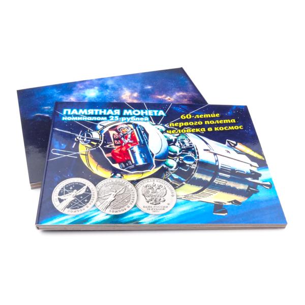 Альбом для памятной монеты 25 рублей 2021 года