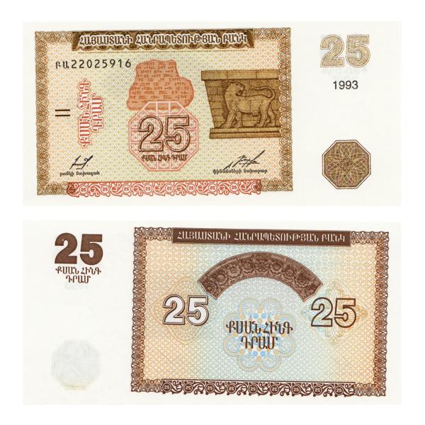 Армения банкнота 25 драмов 1993 года