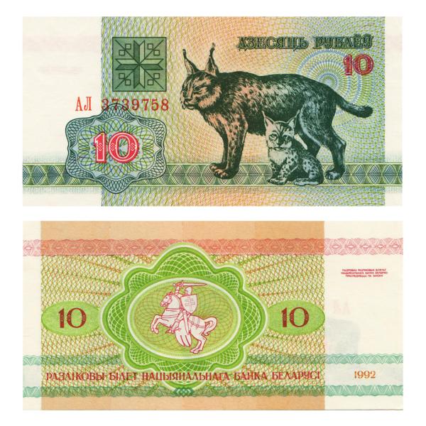 Белоруссия банкнота 10 рублей 1992 года