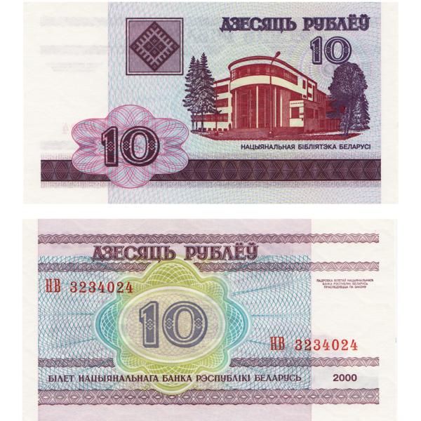 Белоруссия банкнота 10 рублей 2000 года