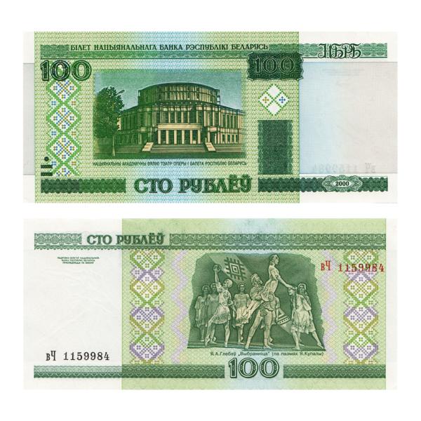 Белоруссия банкнота 100 рублей 2000 года - модификация 2011 года