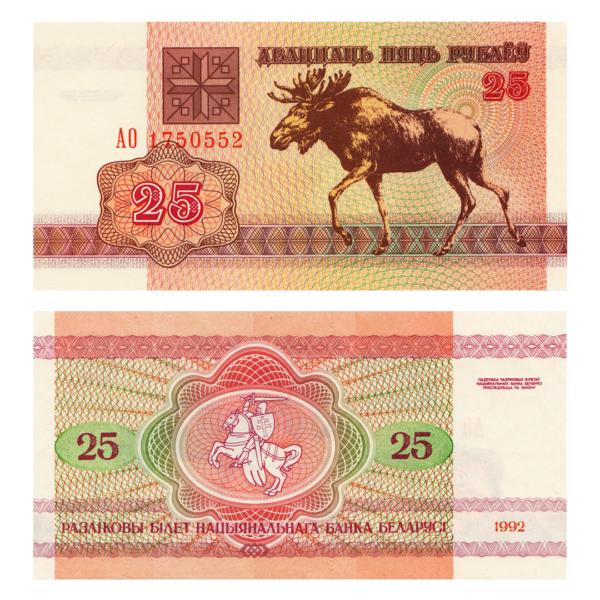 Белоруссия банкнота 25 рублей 1992 года