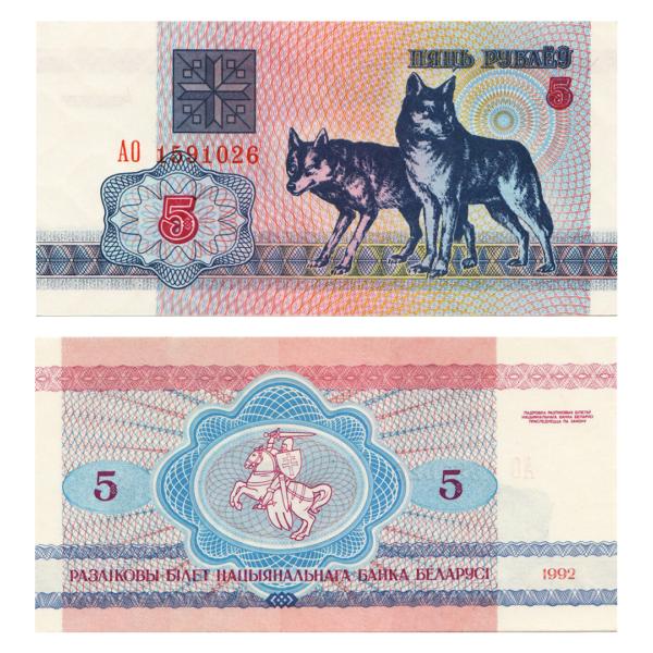 Белоруссия банкнота 5 рублей 1992 года