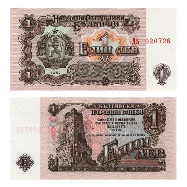 Болгария банкнота 1 лев 1962 года