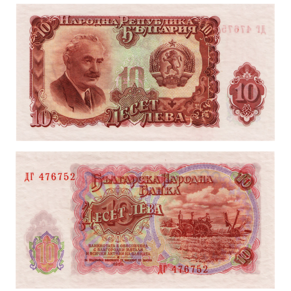 Болгария банкнота 10 левов 1951 года