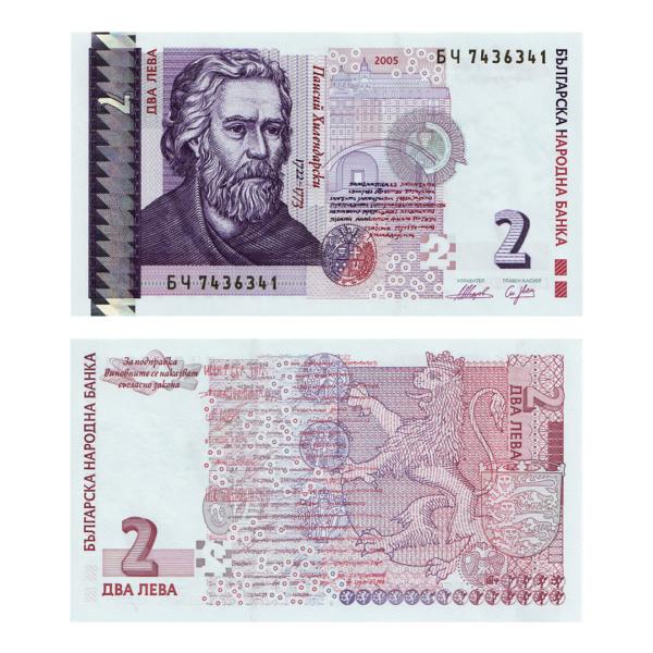 Болгария банкнота 2 лева 2005 года