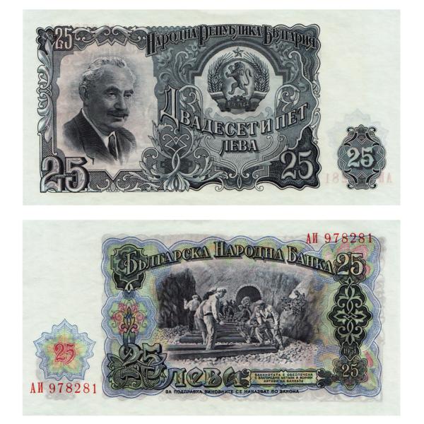 Болгария банкнота 25 левов 1951 года