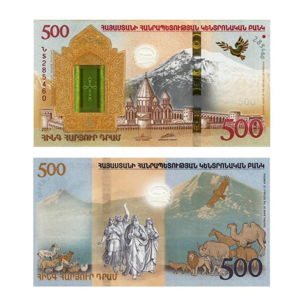 Армения банкнота 500 драм 2017 года Ноев Ковчег (в буклете)