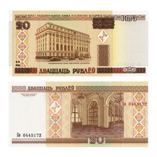 Белоруссия банкнота 20 рублей 2000 года