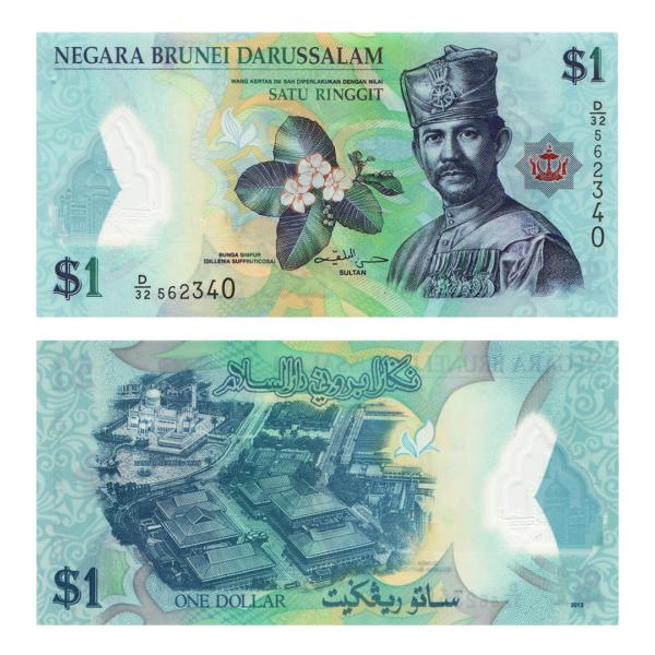 Бруней полимерная банкнота 1 доллар (ринггит) 2013 год
