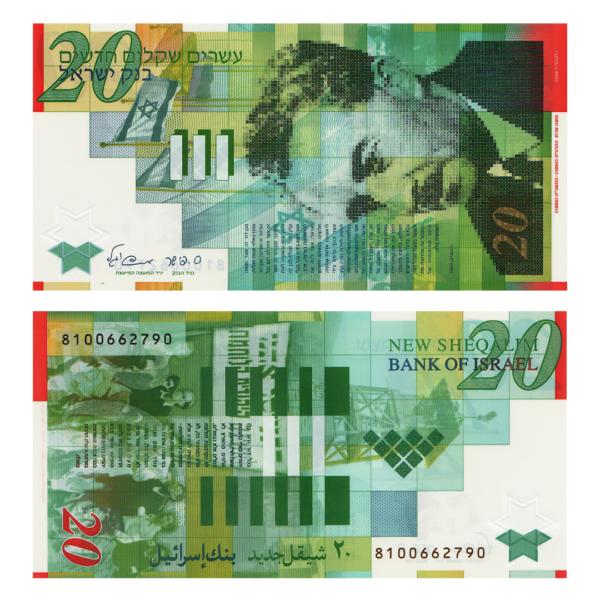 Израиль полимерная банкнота 20 новых шекелей 2008 года