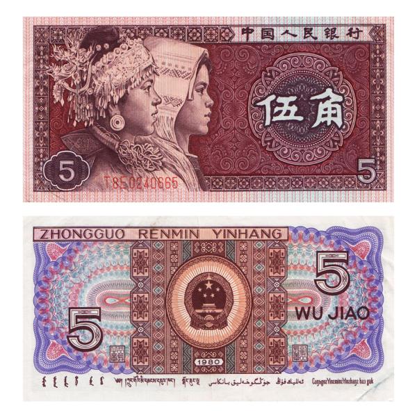 Китай банкнота 5 джао 1980 год