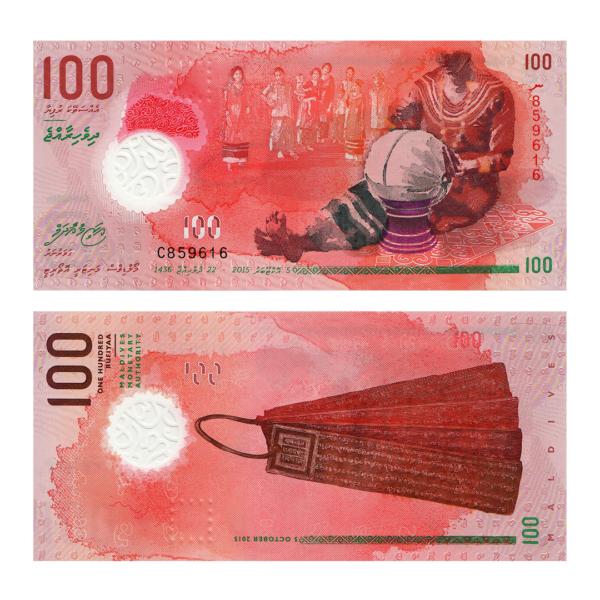 Мальдивы полимерная банкнота 100 руфий 2015 года