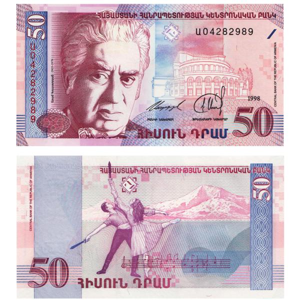 Армения банкнота 50 драмов 1998 года
