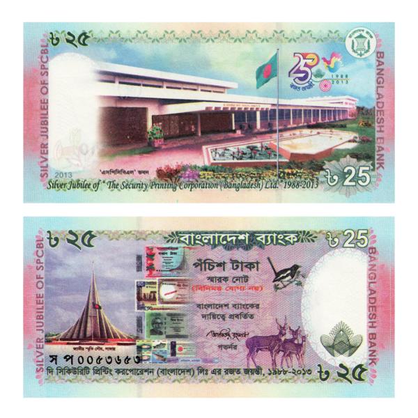 Бангладеш банкнота 25 така 2013 года