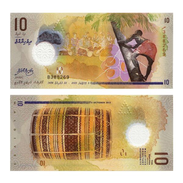 Мальдивы полимерная банкнота 10 руфий 2015 года