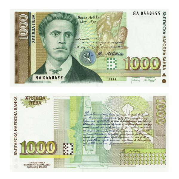 Болгария банкнота 1000 лева 1994 года