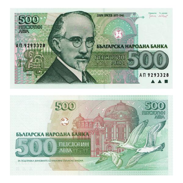 Болгария банкнота 500 лев 1993 года