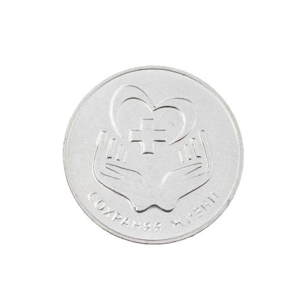 Приднестровье 3 рубля 2021 год Сохраняя жизни