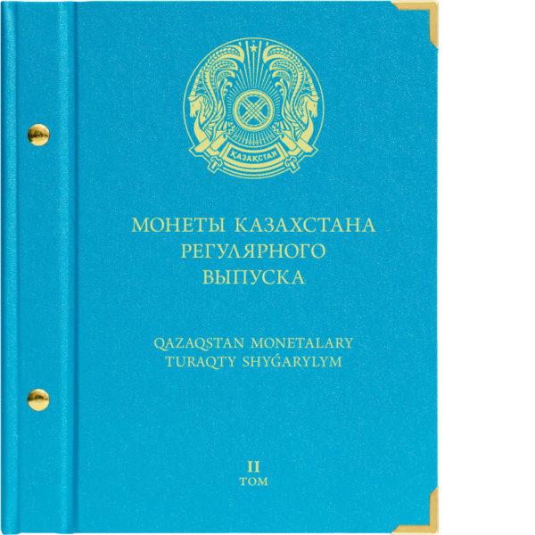 Альбом для монет Казахстана регулярного выпуска с 2020 года. Том 2