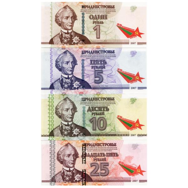 Приднестровье набор из 4 юбилейных банкнот 2015 года -