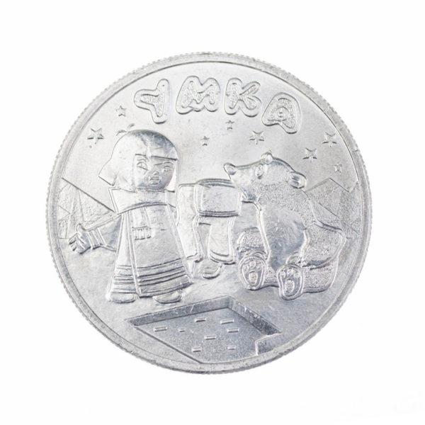 Россия 25 рублей 2021 год Белый медвежонок Умка
