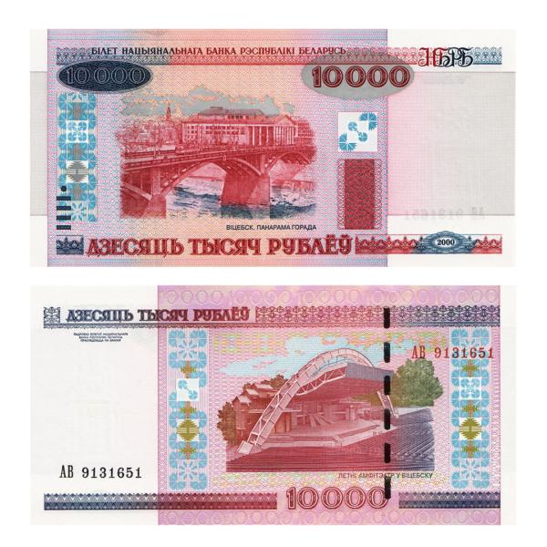 Белоруссия банкнота 10000 рублей 2000 года - Модификация 2011 года