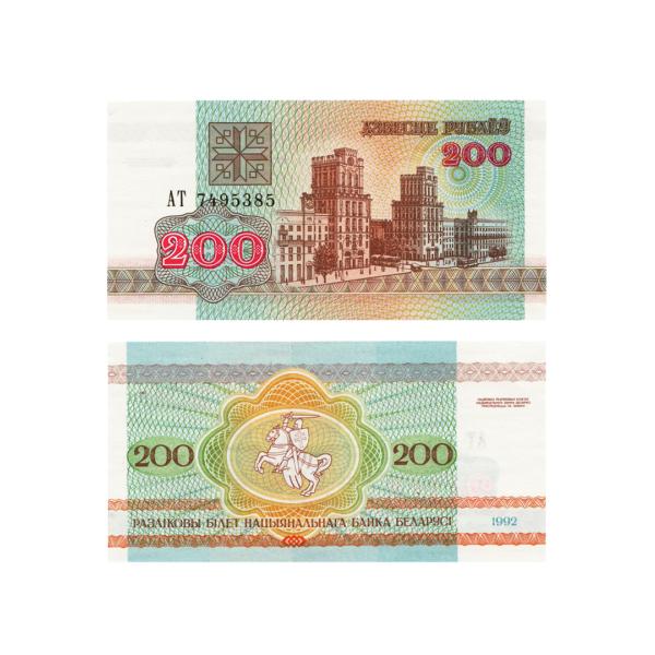 Белоруссия банкнота 200 рублей 1992 года