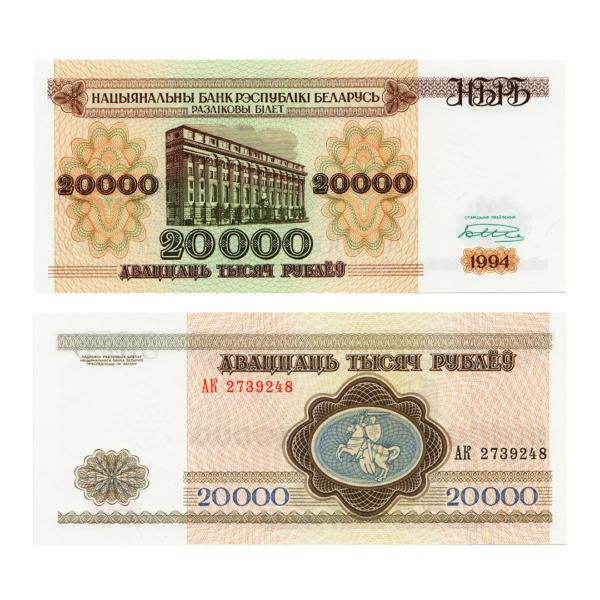Белоруссия банкнота 20000 рублей 1994 года