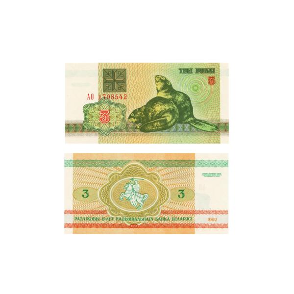 Белоруссия банкнота 3 рубля 1992 года