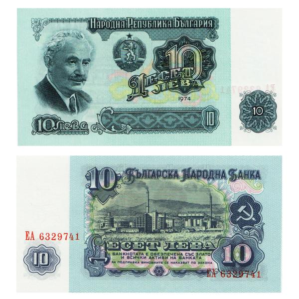 Болгария банкнота 10 левов 1974 года