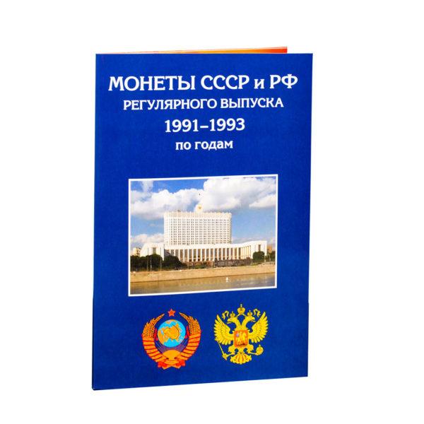 Альбом - планшетов для монет СССР и России (с разновидами) регулярного выпуска 1991-1993 гг.