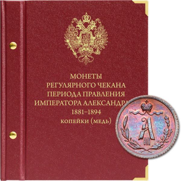Альбом для медных монет регулярного чекана Александра III
